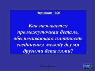 СШ № 4 Джалтыр Черчение - 600 Как называется промежуточная деталь, обеспечива