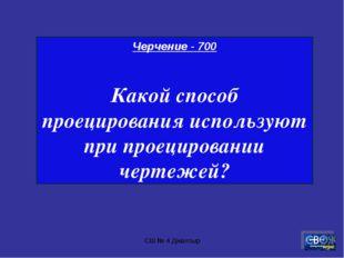СШ № 4 Джалтыр Черчение - 700 Какой способ проецирования используют при проец