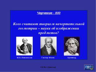 СШ № 4 Джалтыр Черчение - 800 Кого считают творцом начертательной геометрии –