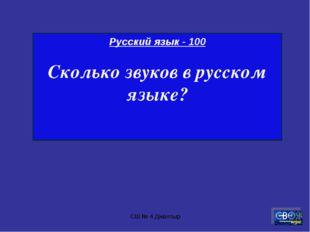СШ № 4 Джалтыр Русский язык - 100 Сколько звуков в русском языке? СШ № 4 Джал