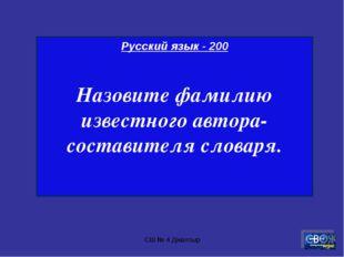 СШ № 4 Джалтыр Русский язык - 200 Назовите фамилию известного автора-составит