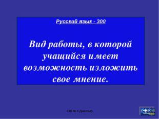 СШ № 4 Джалтыр Русский язык - 300 Вид работы, в которой учащийся имеет возмож