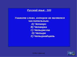 СШ № 4 Джалтыр Русский язык - 500 . Укажите слово, которое не является числит