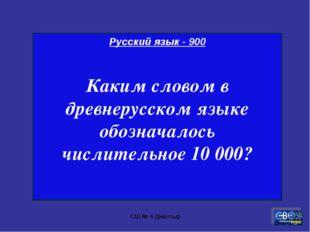 СШ № 4 Джалтыр Русский язык - 900 Каким словом в древнерусском языке обознача