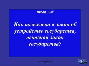 СШ № 4 Джалтыр Право - 200 Как называется закон об устройстве государства, ос