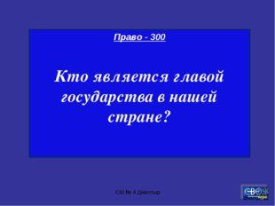 СШ № 4 Джалтыр Право - 300 Кто является главой государства в нашей стране? СШ