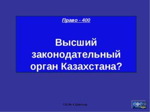 СШ № 4 Джалтыр Право - 400 Высший законодательный орган Казахстана? СШ № 4 Дж