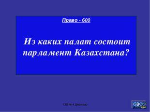 СШ № 4 Джалтыр Право - 600 Из каких палат состоит парламент Казахстана? СШ №