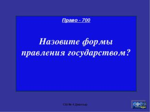 СШ № 4 Джалтыр Право - 700 Назовите формы правления государством? СШ № 4 Джал
