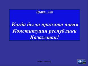 СШ № 4 Джалтыр Право - 100 Когда была принята новая Конституция республики Ка