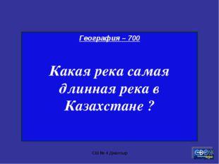 СШ № 4 Джалтыр География – 700 Какая река самая длинная река в Казахстане ? С