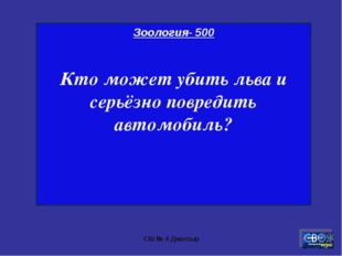 СШ № 4 Джалтыр Зоология- 500 Кто может убить льва и серьёзно повредить автомо