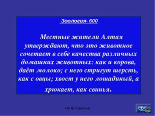 СШ № 4 Джалтыр Зоология- 600 Местные жители Алтая утверждают, что это животно
