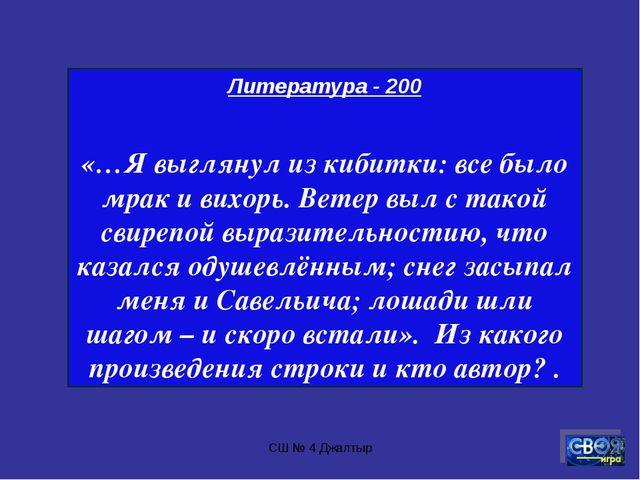 СШ № 4 Джалтыр Литература - 200 «…Я выглянул из кибитки: все было мрак и вихо...