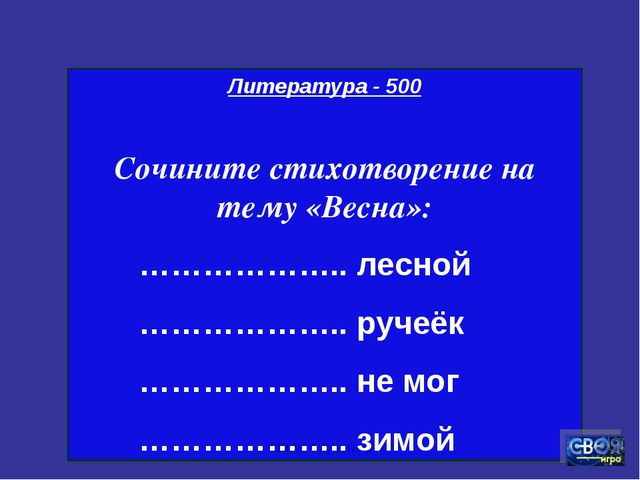СШ № 4 Джалтыр Литература - 500 Сочините стихотворение на тему «Весна»: …………...