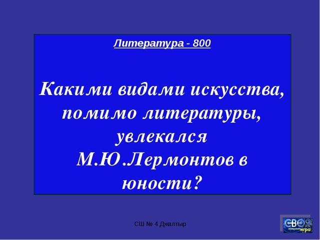 СШ № 4 Джалтыр Литература - 800 Какими видами искусства, помимо литературы, у...