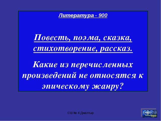 СШ № 4 Джалтыр Литература - 900 Повесть, поэма, сказка, стихотворение, расска...