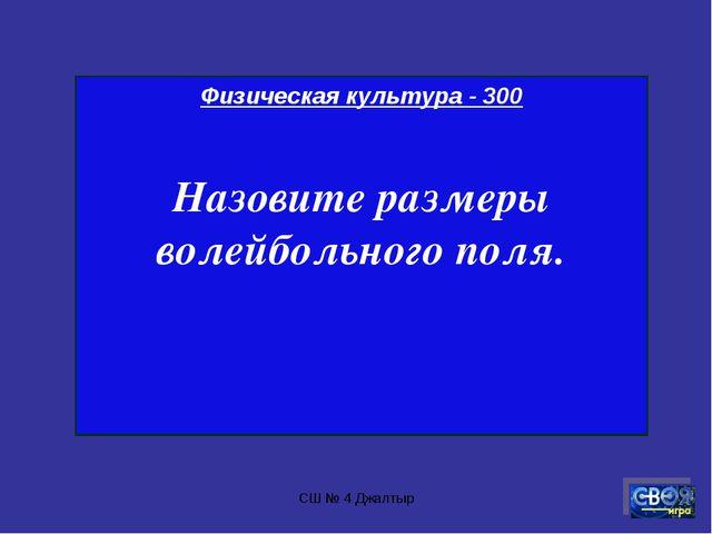 СШ № 4 Джалтыр Физическая культура - 300 Назовите размеры волейбольного поля....