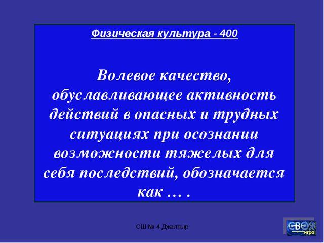 СШ № 4 Джалтыр Физическая культура - 400 Волевое качество, обуславливающее ак...