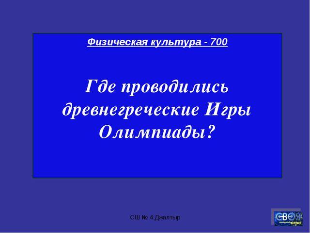 СШ № 4 Джалтыр Физическая культура - 700 Где проводились древнегреческие Игры...