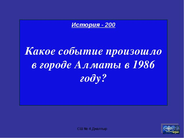 СШ № 4 Джалтыр История - 200 Какое событие произошло в городе Алматы в 1986 г...