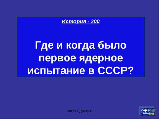 СШ № 4 Джалтыр История - 300 Где и когда было первое ядерное испытание в СССР...