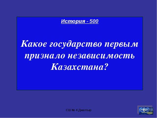 СШ № 4 Джалтыр История - 500 Какое государство первым признало независимость...