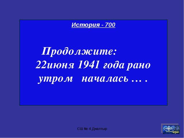 СШ № 4 Джалтыр История - 700 Продолжите: 22июня 1941 года рано утром началась...