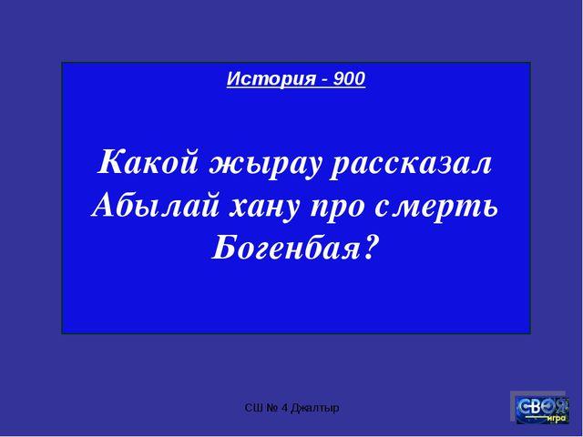 СШ № 4 Джалтыр История - 900 Какой жырау рассказал Абылай хану про смерть Бог...