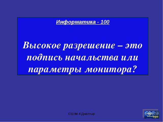 СШ № 4 Джалтыр Информатика - 100 Высокое разрешение – это подпись начальства...