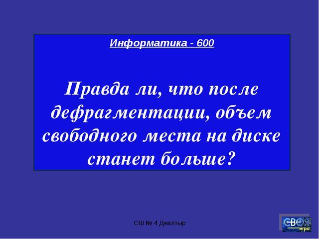 СШ № 4 Джалтыр Информатика - 600 Правда ли, что после дефрагментации, объем с...