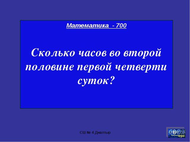 СШ № 4 Джалтыр Математика - 700 Сколько часов во второй половине первой четве...