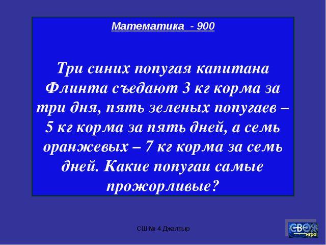 СШ № 4 Джалтыр Математика - 900 Три синих попугая капитана Флинта съедают 3 к...