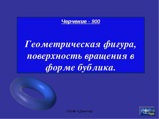СШ № 4 Джалтыр Черчение - 900 Геометрическая фигура, поверхность вращения в ф...