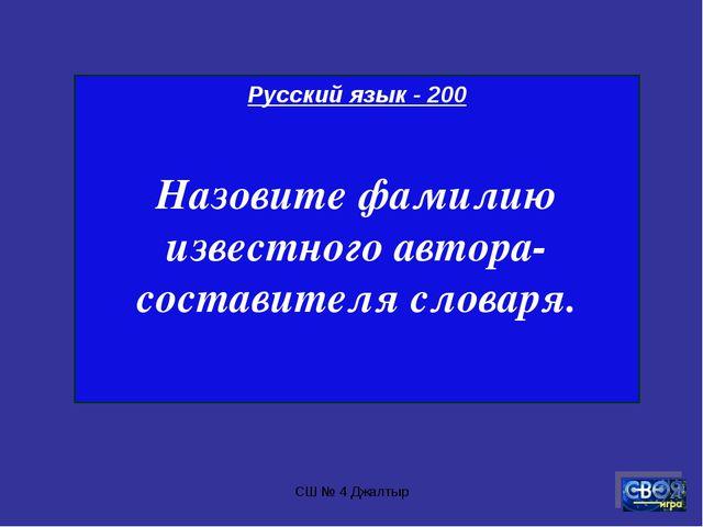 СШ № 4 Джалтыр Русский язык - 200 Назовите фамилию известного автора-составит...