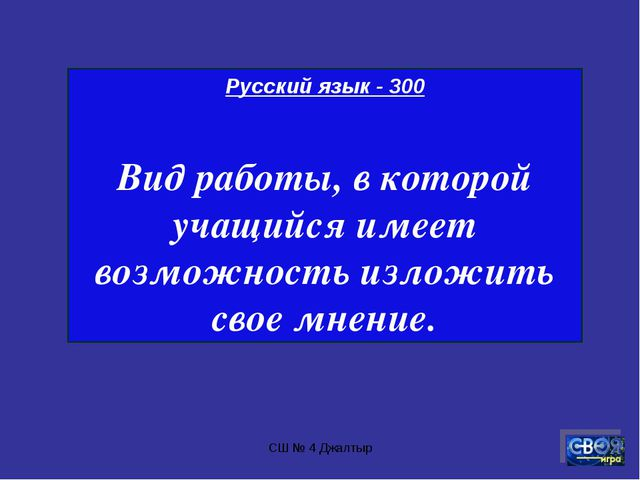 СШ № 4 Джалтыр Русский язык - 300 Вид работы, в которой учащийся имеет возмож...