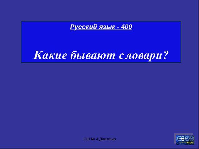 СШ № 4 Джалтыр Русский язык - 400 Какие бывают словари? СШ № 4 Джалтыр