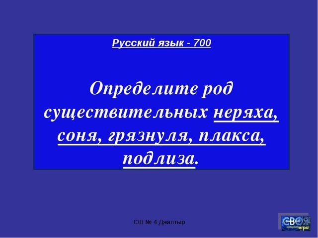 СШ № 4 Джалтыр Русский язык - 700 Определите род существительных неряха, соня...