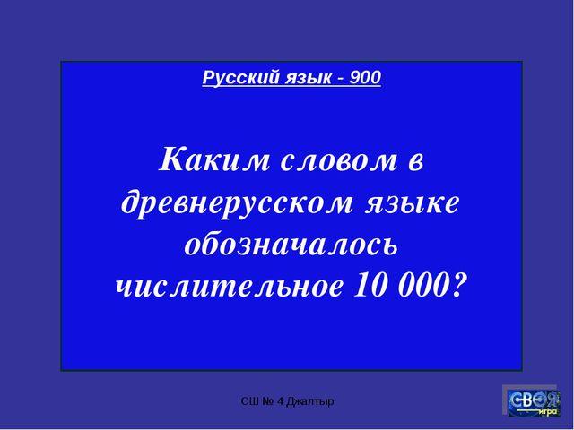 СШ № 4 Джалтыр Русский язык - 900 Каким словом в древнерусском языке обознача...