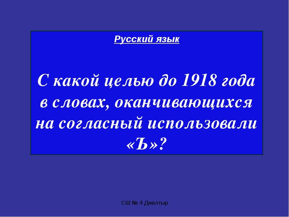 СШ № 4 Джалтыр Русский язык С какой целью до 1918 года в словах, оканчивающих...