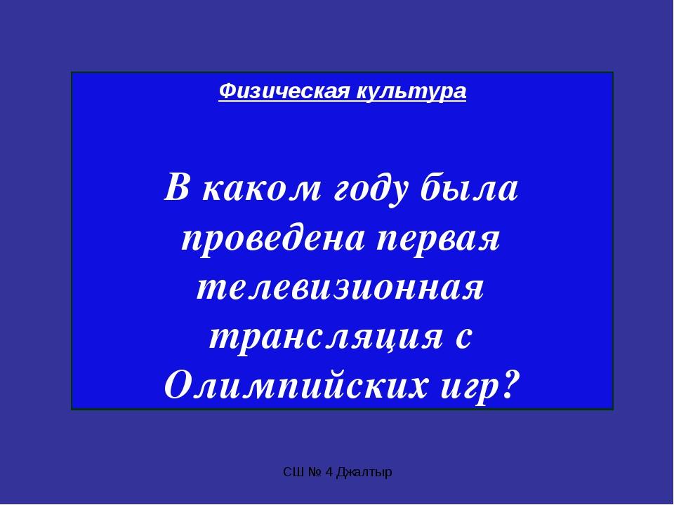 СШ № 4 Джалтыр Физическая культура В каком году была проведена первая телевиз...