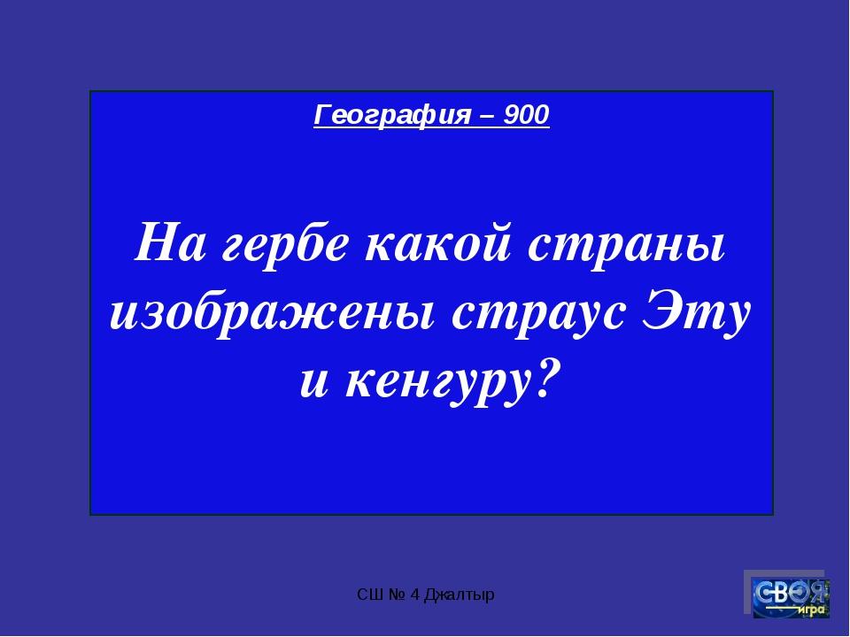 СШ № 4 Джалтыр География – 900 На гербе какой страны изображены страус Эту и...