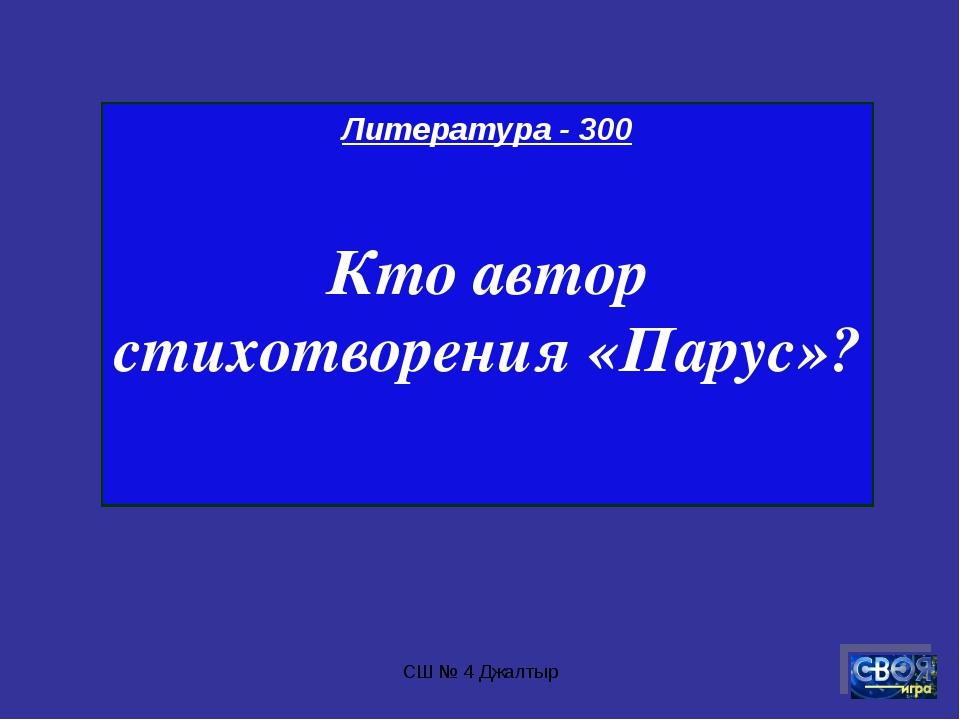 СШ № 4 Джалтыр Литература - 300 Кто автор стихотворения «Парус»? СШ № 4 Джалтыр