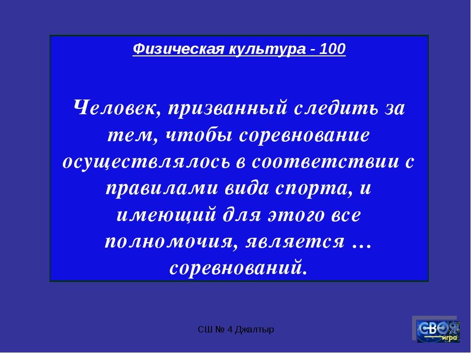 СШ № 4 Джалтыр Физическая культура - 100 Человек, призванный следить за тем,...