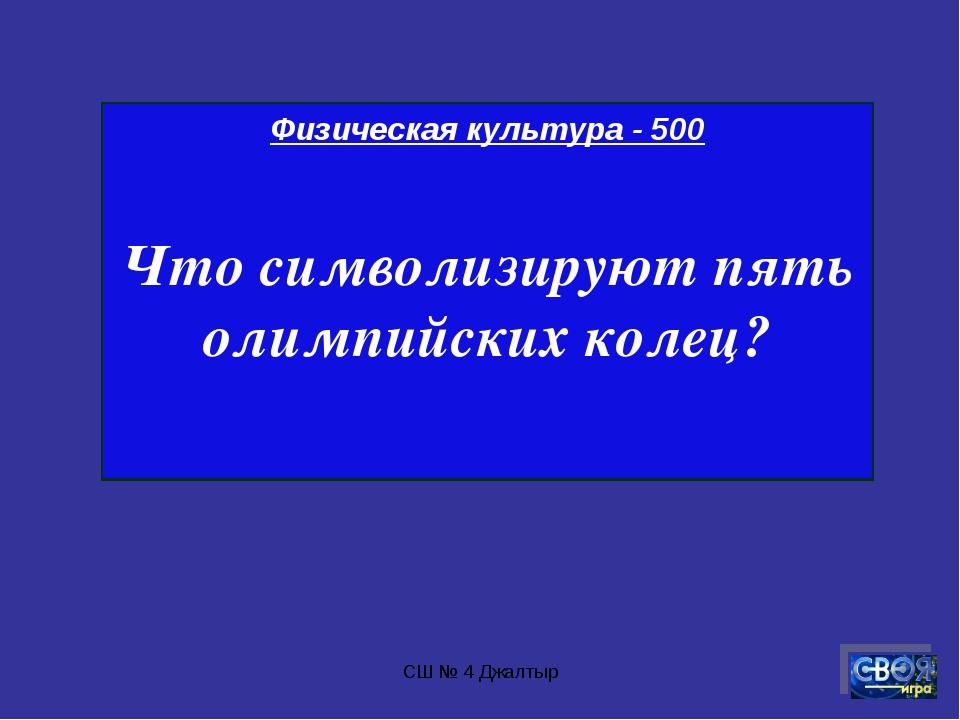 СШ № 4 Джалтыр Физическая культура - 500 Что символизируют пять олимпийских к...