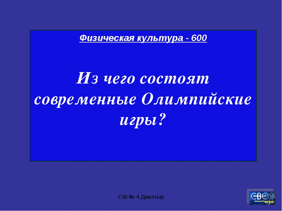 СШ № 4 Джалтыр Физическая культура - 600 Из чего состоят современные Олимпийс...