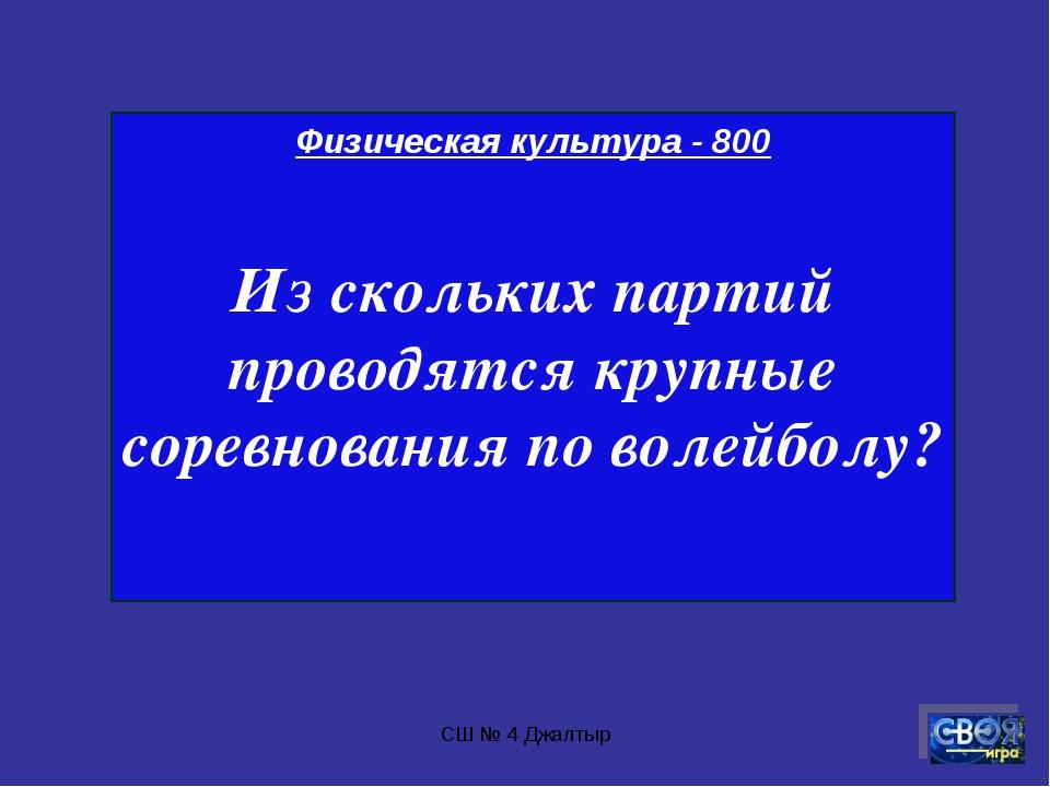 СШ № 4 Джалтыр Физическая культура - 800 Из скольких партий проводятся крупны...