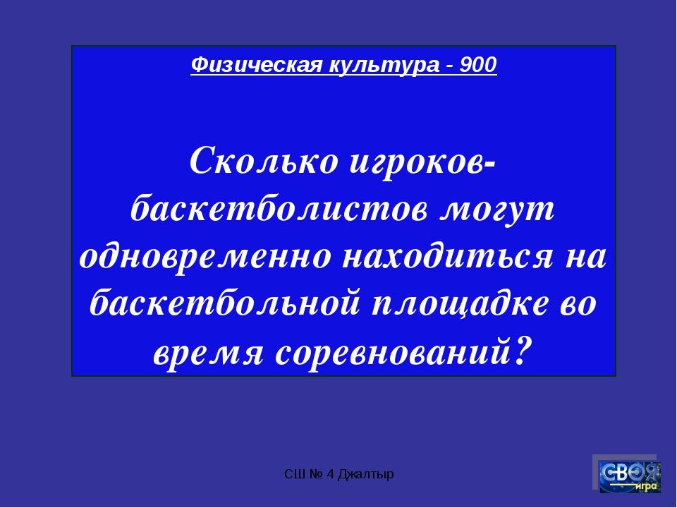СШ № 4 Джалтыр Физическая культура - 900 Сколько игроков-баскетболистов могут...