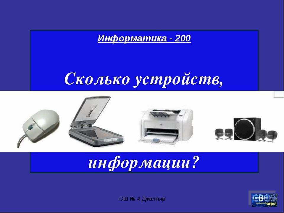 СШ № 4 Джалтыр Информатика - 200 Сколько устройств, изображенных на рисунке,...
