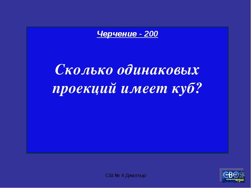 СШ № 4 Джалтыр Черчение - 200 Сколько одинаковых проекций имеет куб? СШ № 4 Д...